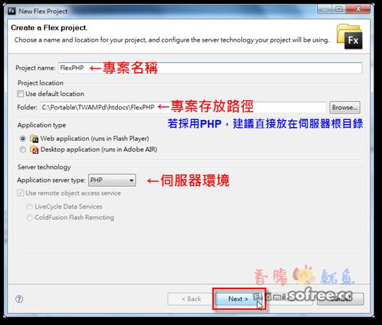 建立Flex的專案文件
