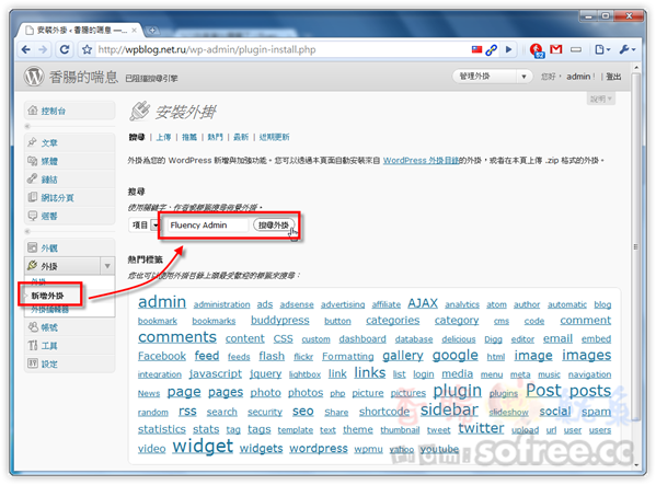 Fluency Admin 強化WordPress後台讓它更酷炫