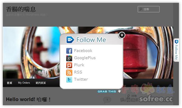 Follow Me 在部落格上加個社群追蹤鈕