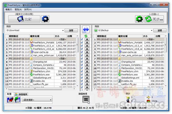 FreeFileSync 檔案、資料同步備份軟體