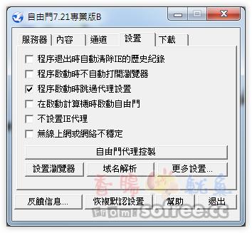 FreeGate 自由門,突破網管封鎖、GFW防火牆
