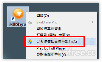 Full Player 免費影音播放器 (支援RM、RMVB、MKV、AVI、MP4等)