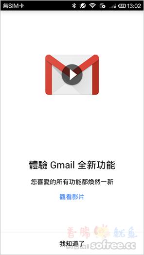GMail 5.0 世界最強的收信APP (支援非GMail帳號登入)