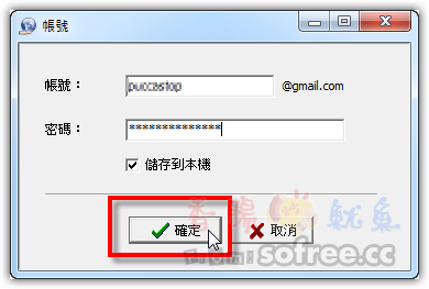 GMailStore 把7GB的Gmail當成網路硬碟使用