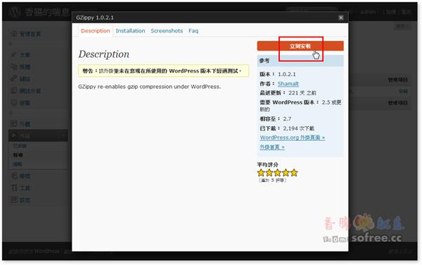 GZippy 開啟主機Gzip,讓網站速度更快!