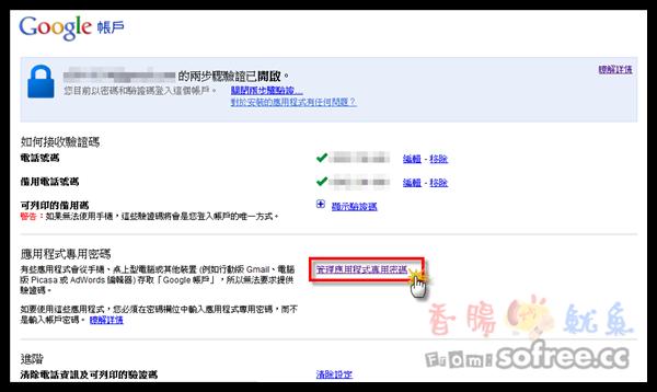 Google兩步驗證,應用程式該如何設定呢?