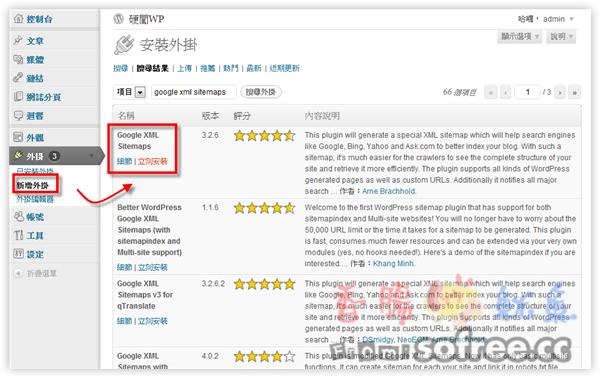 Google XML Sitemaps 自動產生網站地圖並提交至搜尋引擎