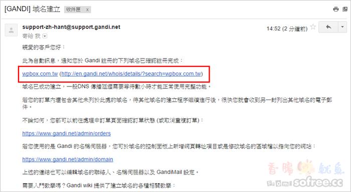 [教學]Gandi 免費提供申請 .com.tw 免費網址一年 (至2015年12月底)