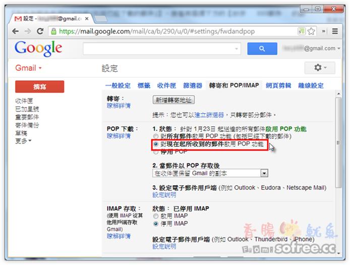 [教學]把Gmail變成Outlook,收發Hotmail、HiNet等支援POP信箱?