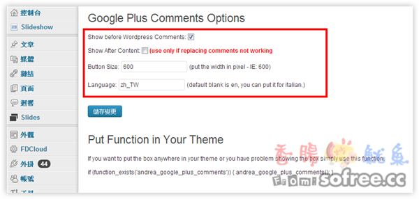 [教學]Google+ 留言框整合到 WordPress 網站中