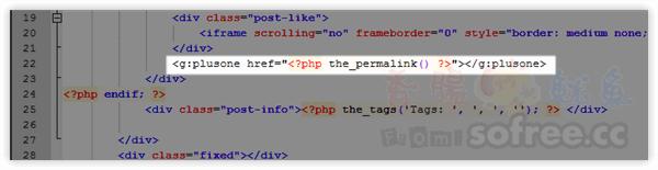 來個Google +1 推文按鈕,讓文章搜尋排名往前衝