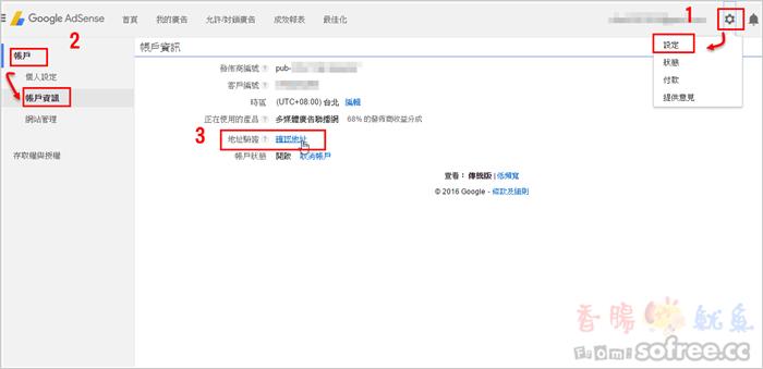 [教學]如何申請Google AdSense 地址驗證PIN碼?