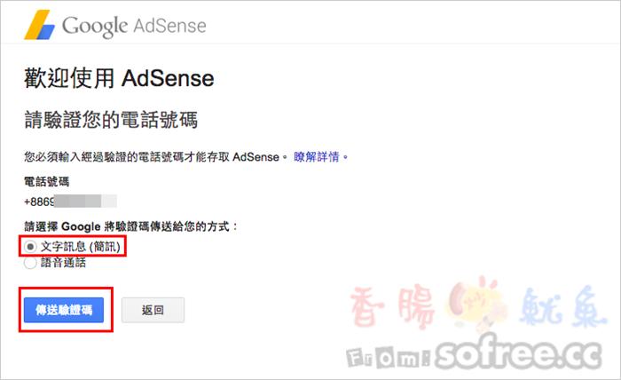 [教學]如何申請Google AdSense 廣告聯播網?