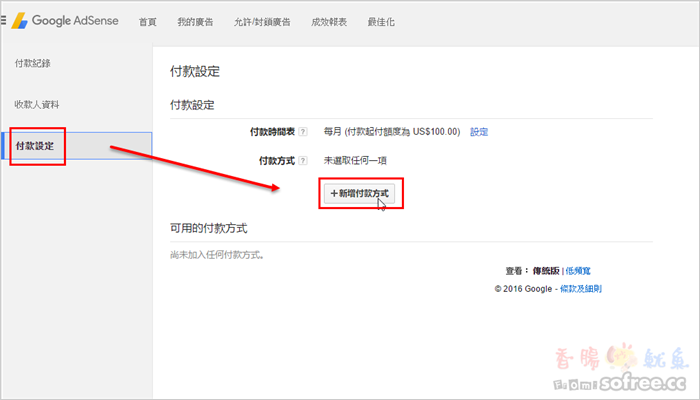 [教學]如何在Google AdSense中新增/修改為西聯匯款?