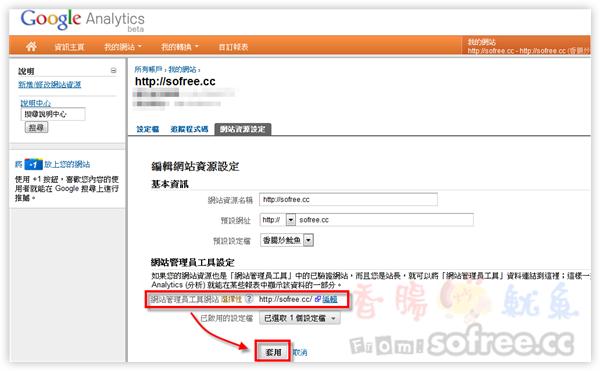 把Google Analytics和Google Webmaster整合,讓搜尋引擎優化報表更完善!