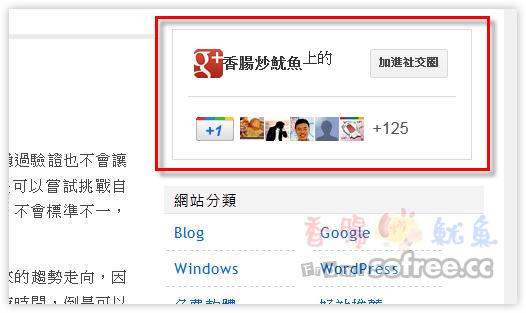 Google+ Badges 在網站上放個Google+粉絲框