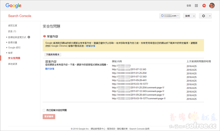如何解決網站被Google Chrome列為「您要造訪的網站含有惡意軟體」?