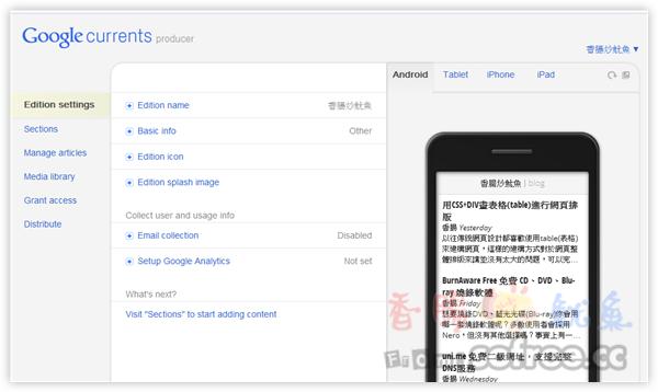 Google Currents 潮流同步 - 製作專屬自己的數位內容刊物