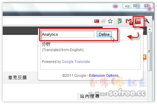 Google Dictionary 滑鼠反白字,自動英翻中