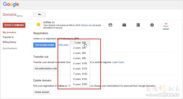 [教學]如何續約Google Domains 網域網址?
