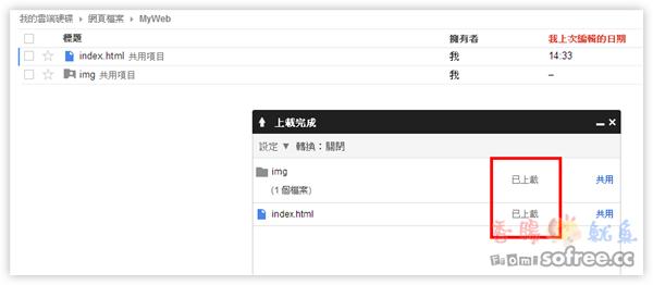 [教學]用Google Drive雲端硬碟建立HTML網頁