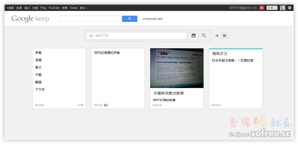 Google Keep 免費雲端記事本,行動記事好幫手
