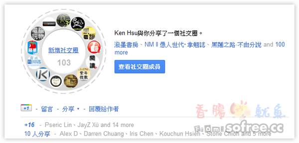 如何增加你的Google+ Page 粉絲追蹤人數?