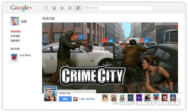 Google+ Games 遊戲功能正式開跑,比Facebook更優質!