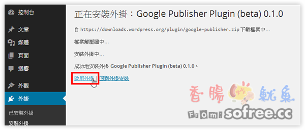 [Google出品] Google Publisher Plugin 免程式碼,廣告加到 WordPress 任意位置