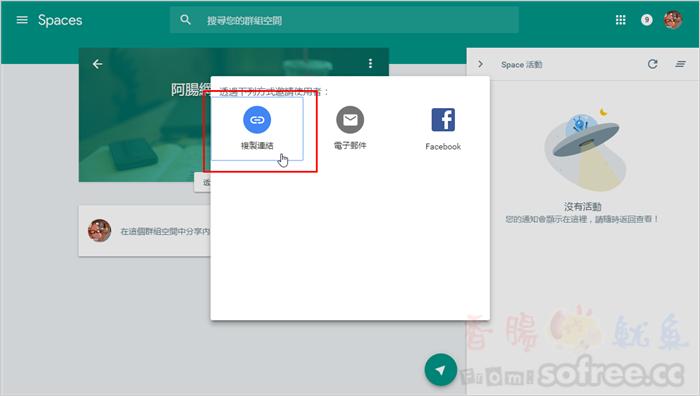 Google Spaces 全新社交/話題/工作群組空間,打造專屬分享小圈圈