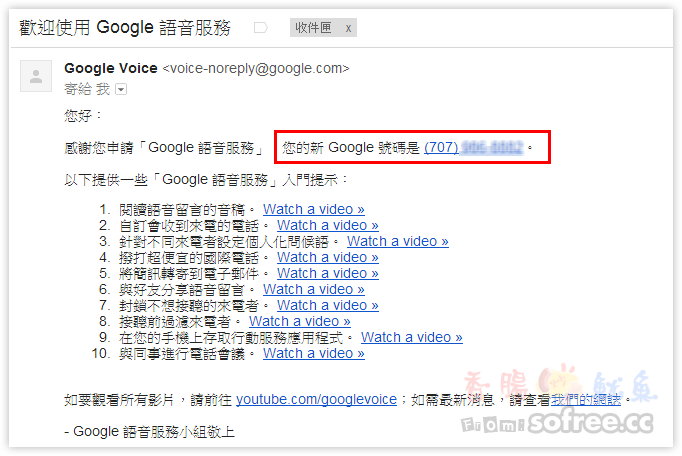 Google Voice 打電話、傳簡訊不用錢,取得美國電話號碼(美加地區免費)