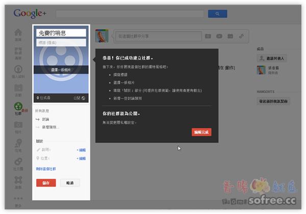 [教學]如何建立Google+ 社群?