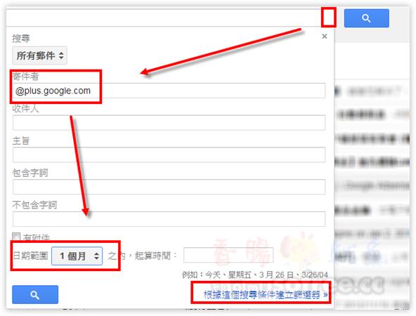 3個方法,解決Google+ 社群通知信件洗版問題
