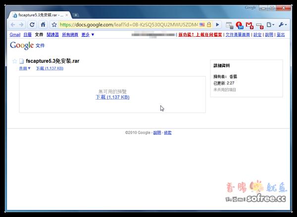 Google提供免費1GB空間,可以上傳分享任何檔案!