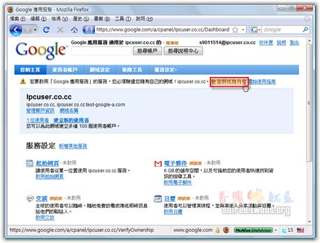 google-site-12