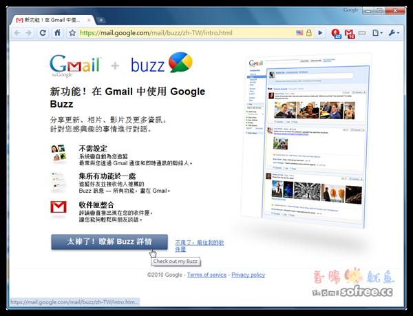 Google Buzz 在Gmail信箱中也能玩社群!