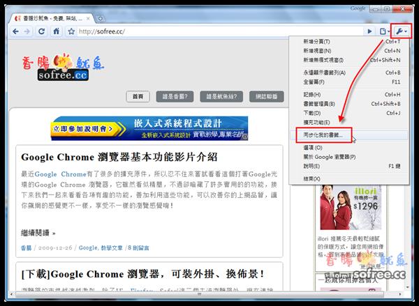 如何同步Google Chrome瀏覽器書籤?