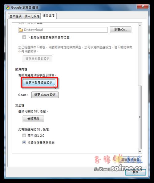 Google Chrome 內建「自動網頁翻譯功能」!