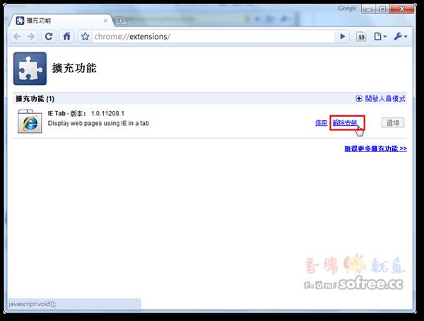 Google Chrome extensions 免費擴充套件集散地
