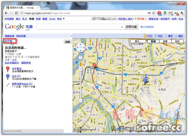 打造個人地圖!利用Google Maps分享你的吃喝玩樂