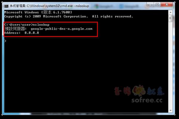 Google Public DNS 讓上網更安全!