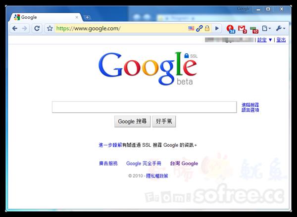 Google啟動SSL加密搜尋,保護使用者隱私權!