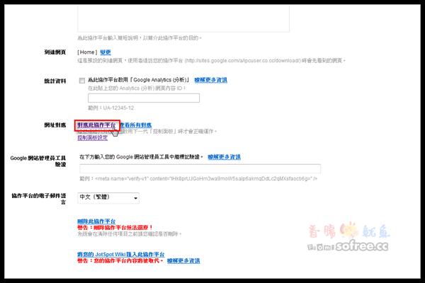 Google_Site_2