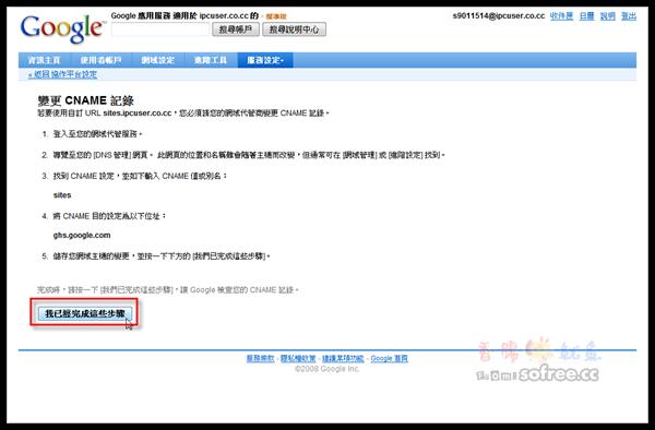 Google_Site_9
