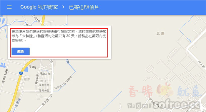 [教學]建立Google地圖「我的商家」地標,替網站帶來更多流量!