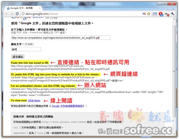 「Google檢視器」免下載檔案也可以閱讀文件!