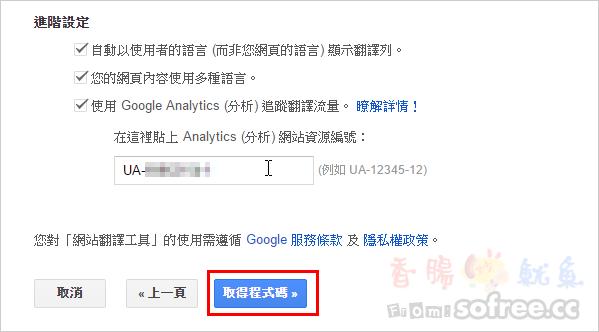 Google網站翻譯工具:讓網站支援90種以上多國語言自動翻譯