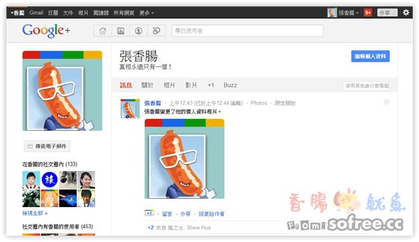 Google + Avatar Maker 讓你的頭像變得更潮!