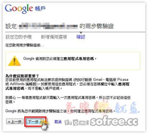 啟動Google兩步驗證,避免帳號被盜用(手機動態密碼)