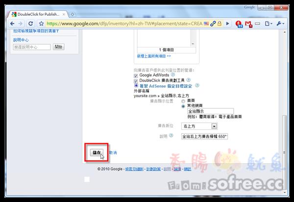 如何使用Google dfp新增廣告投放位置?